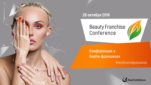 beautyconference